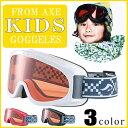 子供用 AXE アックス ゴーグル 日本製 ax220-d [ メガネの上から着用可能 ] [ スキー スノボー キッズ ジュニア アイウェアー 人気 モデル ...