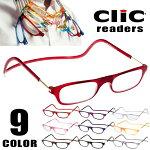 【クリックリーダー】ClicReadersリーディンググラス老眼鏡シニアグラス既製老眼鏡[敬老の日父の日母の日などのプレゼントにもオススメ]