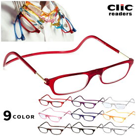 【クリックリーダー】 Clic Readers リーディンググラス 老眼鏡 シニアグラス 既製老眼鏡 [敬老の日 父の日 母の日 などの プレゼントにも オススメ]