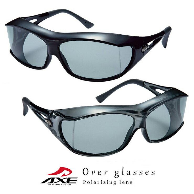 偏光 オーバーグラス サングラス オーバーサングラス アックス sg-605p [ メガネの上から着用可能 ] UVカット 紫外線カット AXE アックス [ 国内正規品 ]