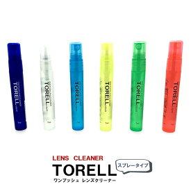 レンズクリーナー TORELL トレル メガネクリーナー 眼鏡 クリーナー スプレー 携帯 洗浄 7ml