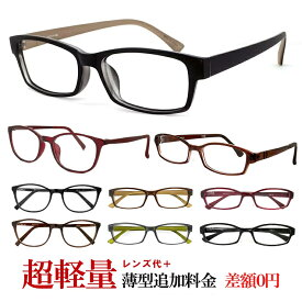 [ 超軽量 メガネ ] レンズ代+レンズ追加料金0円 → 度付き 眼鏡 伊達メガネ 老眼鏡 レンズ代 無料 有料で [眼精疲労予防度なしbui(ビュイ)眼鏡]b.u.iに変更可能♪