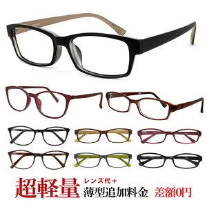 [ 超軽量 メガネ ] レンズ代+レンズ追加料金0円 → 度付き 眼鏡 伊達メガネ 老眼鏡 レンズ代 無料 有料で [度なしbui(ビュイ)眼鏡]b.u.iに変更可能♪
