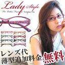 レディース 超軽量 メガネ 【レンズ代+薄型レンズ追加料金0円】 → 度付き眼鏡 乱視 強度のレンズ代が無料 ■追加料…