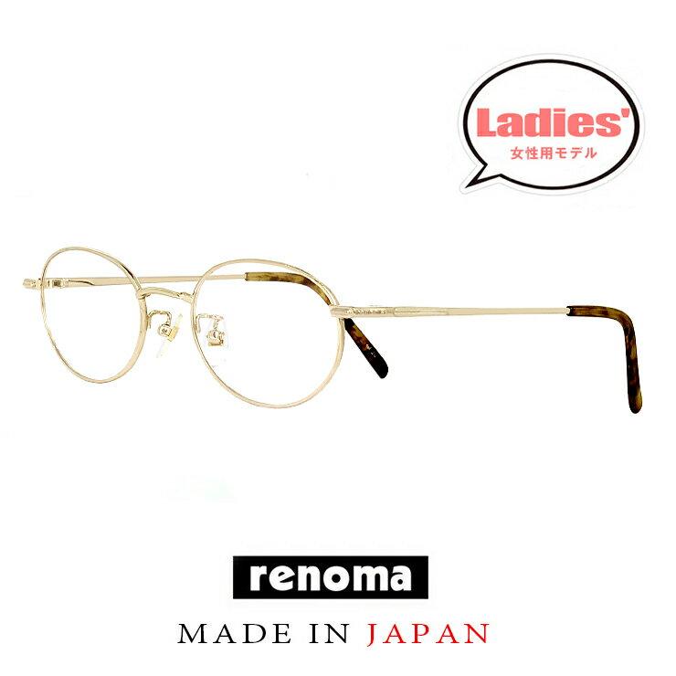 レノマ 眼鏡 ( めがね ) renoma 25-9702 ( 2 ) size 48&50□ [ 度付き・伊達メガネ・クリアサングラス・老眼鏡として 対応可能な UVカット レンズ 付き ]