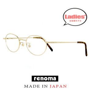 日本製 レディース レノマ メガネ 25-9702 2 48mm 50mm 2サイズ 眼鏡 [ 度付き,ダテ眼鏡,クリアサングラス,老眼鏡 として対応可能 ] 女性用 モデル 軽量 メタル フレーム オーバル ボストン 型 Made in