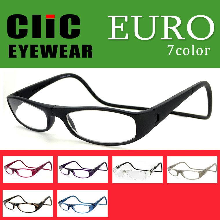 【クリックリーダー ユーロ】Clic Readers Euro 老眼鏡 リーディンググラス シニアグラス 既製老眼鏡 [敬老の日 父の日 母の日 などの プレゼントにも オススメ] clicreaders euro