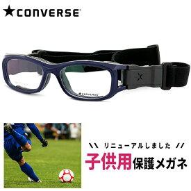子供用 スポーツメガネ ゴーグル 度付き レンズ付き CONVERSE コンバース cvg003-4 保護スポーツ眼鏡 サッカー バスケ などに おすすめ