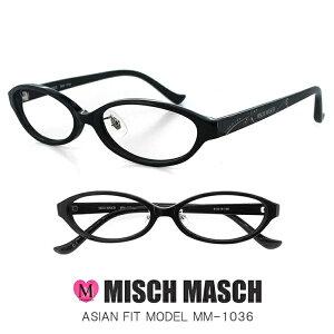 MISCH MASCH レディース 眼鏡 mm-1036-1 CanCam Rayなどの人気ブランド ミッシュマッシュ メガネ [ レディース 女性用 ] [ 度付き 度なし ダテ眼鏡 クリアサングラス 老眼鏡 対応可能 ] かわいい 人気の