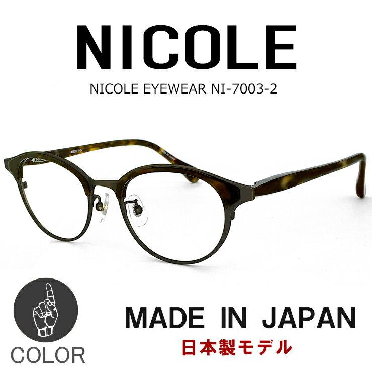 日本製 ニコル メガネ メンズ NICOLE ni-7003-2 眼鏡 男性用 ブロータイプ ボストン型 [ 度付き 伊達メガネ 老眼鏡 シニアグラス 乱視 強度 にも対応 レンズ付 ]