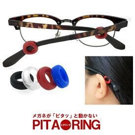 メガネ ズレ防止 ピタリング PITARING 眼鏡 ずり落ち防止