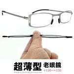 【老眼鏡超薄型】男性用メンズリーディンググラスシニアグラスR-435(メガネ眼鏡度付き近用)+1.00〜+3.50おしゃれ父の日敬老の日プレゼントにもおすすめ老眼鏡弱度中度強度