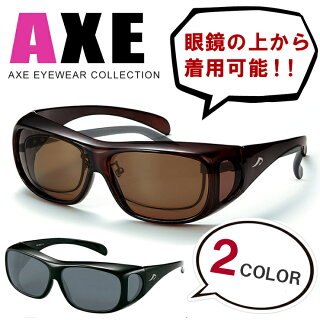 偏光オーバーグラスAXE(アックス)sg602p偏光サングラス[メガネの上から着用可能]メンズレディースユニセックスモデル
