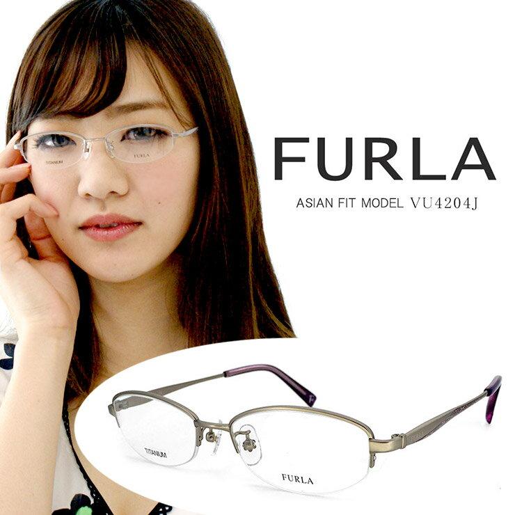 フルラ 眼鏡 FURLA メガネ vu4204j s15 [ 度付き 度なし 老眼鏡 対応 薄型レンズ付 ] チタンフレーム プレゼント にも最適 レディース 女性用