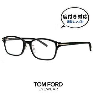 トムフォード メガネ ft5647-d-b/v 001 [ 度付き,ダテ眼鏡,クリアサングラス,老眼鏡 として対応可能 ] TOM FORD 眼鏡 黒ぶち tomford tf5647-d-b ft5647db tf5647db メンズ スクエア ウェリントン型 黒縁