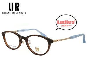 日本製 レディース アーバンリサーチ メガネ urf7018j-4 URBAN RESEARCH 眼鏡 [ 度付き,ダテ眼鏡,クリアサングラス,老眼鏡 として対応可能 ] SABAE 鯖江 アーバン リサーチ 女性用