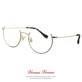 メガネ アンダーリム ラウンド型 2364-62 レディース メンズ ユニセックス モデル 眼鏡 [ 度付き,ダテ眼鏡,クリアサングラス,老眼鏡 として対応可能 ] 丸メガネ 丸眼鏡 コンビネーションフレーム