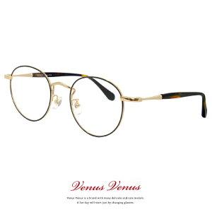 メガネ ラウンド型 2367-1 レディース メンズ ユニセックス モデル 眼鏡 [ 度付き,ダテ眼鏡,クリアサングラス,老眼鏡 として対応可能 ] 丸メガネ 丸眼鏡 コンビネーションフレーム