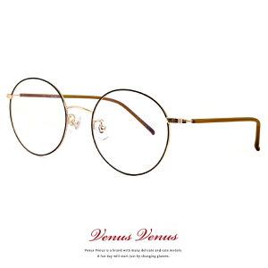 メガネ ラウンド型 2374-62 [ 度付き・伊達メガネ・クリアサングラス・老眼鏡として 対応可能 ] [ 薄型 UVカットレンズ付き ] レディース メンズ 丸眼鏡 丸メガネ venus×2