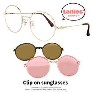 クリップオン レディース サングラス メガネ 3128-9 軽量 ラウンド型 フレーム マグネット式 偏光レンズ ライトピンク レンズ 丸めがね 丸サングラス 偏光サングラス 度付き 度なし 対応