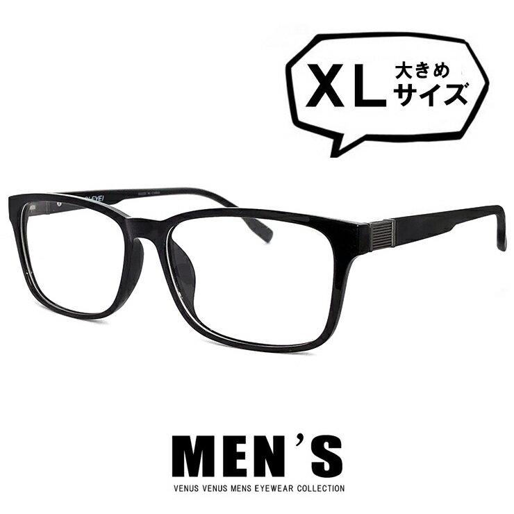 メガネ メンズ ビックサイズ XLサイズ ウェリントン型 超軽量 TR素材 [ 度付き・伊達メガネ・クリアサングラス・老眼鏡として 対応可能 ] [ 薄型 UVカットレンズ付き ] 大きめ 大きい 男性向け 黒ぶち 眼鏡 venus×2 9233-1