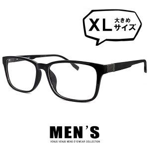 メガネ メンズ ビックサイズ XLサイズ ウェリントン型 超軽量 TR素材 [ 度付き・伊達メガネ・クリアサングラス・老眼鏡として 対応可能 ] [ 薄型 UVカットレンズ付き ] 大きめ 大きい 男性向け