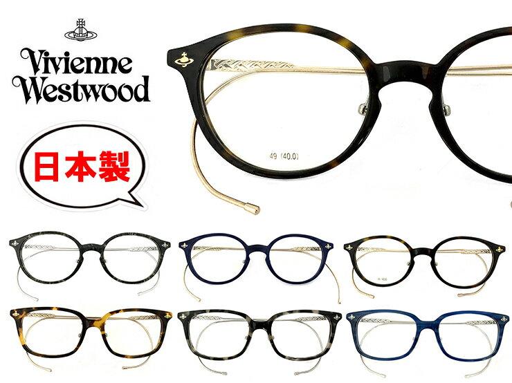 日本製 ヴィヴィアン ウエストウッド メガネ vw9011 vw9012 Vivienne Westwood NV WD YD BP OD ウェリントン ボストン 巻きつる 眼鏡 クラシック メンズ レディース