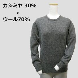 [ウールカシミヤ]【送料無料】カシミヤ 30% 丸首 セーター[ウールカシミア][ウール カシミヤ][ウール カシミア]