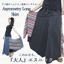 ゲリ柄のヘムライン変形ロングスカートパッチワーク変形ロングスカート【アジアン スカート、フレアスカート、ロング…