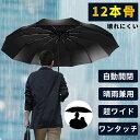 【2021最新版・耐強風12本骨】折りたたみ傘 自動開閉 大きめ おりたたみ傘 メンズ 丈夫 UVカット 耐強風 超撥水 コン…