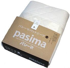 パシーマ パット シーツシングル 脱脂綿 ガーゼ 吸水性 さらさら ふわふわ ホコリが出難い日本製 龍宮株式会社 パシーマ パット シングル きなり