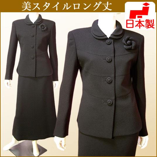 【日本製】ブラックフォーマル 大きいサイズ スーツ ロング丈 ミセス 喪服(高級生地2枚衿ジャケット&セミフレアーロングスカート) トールサイズ対応 レディース 礼服 入学式・卒業式にも あす楽