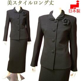 大きいサイズ 日本製 ブラックフォーマル スーツ ロング丈 ミセス 喪服(高級生地ゆったり2枚衿ジャケット&超ロングタイトスカート)レディース 礼服 マキシ丈 トールサイズ対応