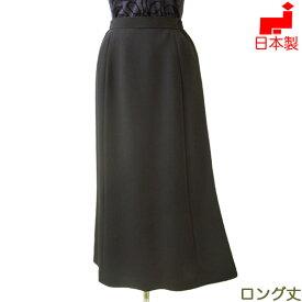 日本製【送料無料】ブラックフォーマル スカート ロング丈 喪服 大きいサイズ(Lサイズ) レディース ミセス ロングマーメイドスカート 単品 女性 礼服 トールサイズ対応