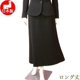 【日本製】ブラックフォーマル スカート ロング丈 喪服 Lサイズ レディース ミセス ロングマーメイドスカート 単品 女性 礼服 トールサイズ対応 大きいサイズ