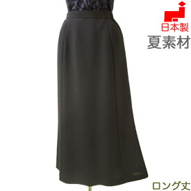 【日本製】ブラックフォーマル 夏用 ロング丈 スカート 単品 レディース ミセス ロングマーメイドスカート 女性礼服 喪服