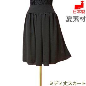 日本製【レターパックライト可】夏用 水玉フロッキーのふんわり軽いタック&ギャザーフォーマルスカート(ブラック)