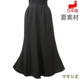 ブラックフォーマル 夏用 チェック柄裾廻りたっぷり夏のロング丈マーメイドスカート 単品 マキシ丈(トールサイズ対応)