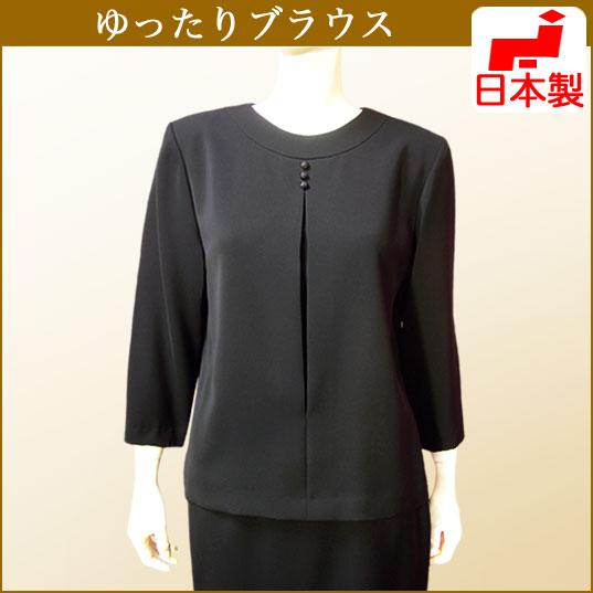 ゆったり ミセス ブラックフォーマル ブラウス 単品 喪服【日本製】透け感なし 八分袖ふんわりブラウス レディース 女性 礼服 送料無料