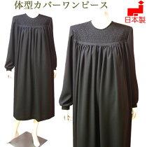 【日本製】ブラックフォーマルワンピースレディースミセたっぷりギャザーふんわりワンピースマタニティー対応礼服