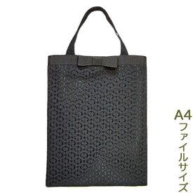 日本製【レターパックライト可】A4ファイルサイズ*国産高級レースのブラックフォーマルリボン付きトートバッグ サブバッグ