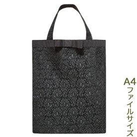 日本製【レターパックライト可】A4ファイルサイズ 柄が選べる国産高級レースのブラックフォーマルリボン付きトートバッグ(サブバッグ)