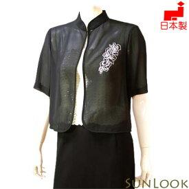日本製【レターパックライト可】ブラックフォーマル シフォンジョーゼットのスタンドカラーボレロ 礼服 単品