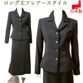 日本製【送料無料】ブラックフォーマル スーツ レディース ミセス ロング丈(小ぶりテーラージャケット&セミフレアーロングスカート)女性 礼服 喪服 トールサイズ対応 入学式・卒業式にも