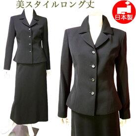 【日本製】ブラックフォーマル スーツ レディース ミセス ロング丈(小ぶりテーラージャケット&セミフレアーロングスカート)女性 礼服 喪服 トールサイズ対応 入学式・卒業式にも