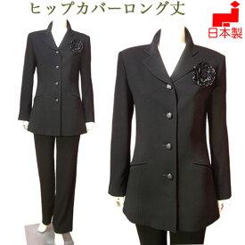 【日本製】ブラックフォーマル パンツスーツ 喪服(ヒップをカバーするテーラーロングジャケット&ストレートパンツ)レディース ミセス お尻が隠れる ロング丈 女性 礼服 大きいサイズ 入学式・卒業式にも