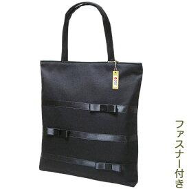 【レターパックライト可】ブラックフォーマル サブバッグ【日本製】3段リボンのファスナー付きフォーマルトートバッグ 撥水