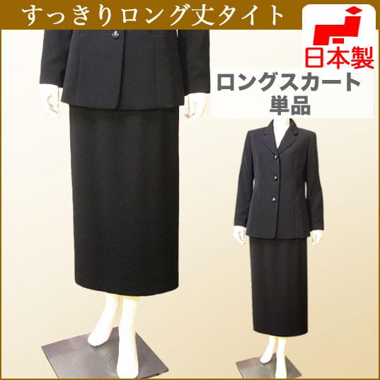 【日本製】ブラックフォーマル ロングスカート(タイト)単品 レディース ミセス 大きいサイズ ロング丈(別売りジャケットと上下サイズ違いのスーツに出来る)礼服 喪服