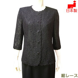 【日本製】ブラックフォーマル 夏用 半袖総レースブラウス 単品 女性礼服 喪服 レディース ミセス シニア 大きいサイズ