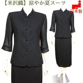 397a03d007a72  米沢織 ブラックフォーマル 夏用 スーツ 日本製 (フリルスタンド